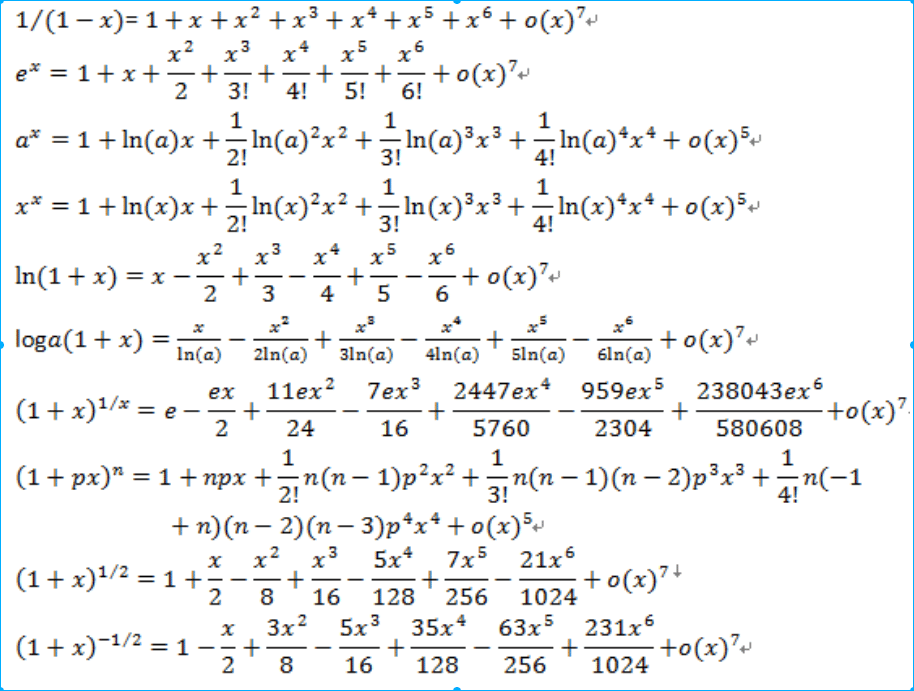 麦克劳林公式