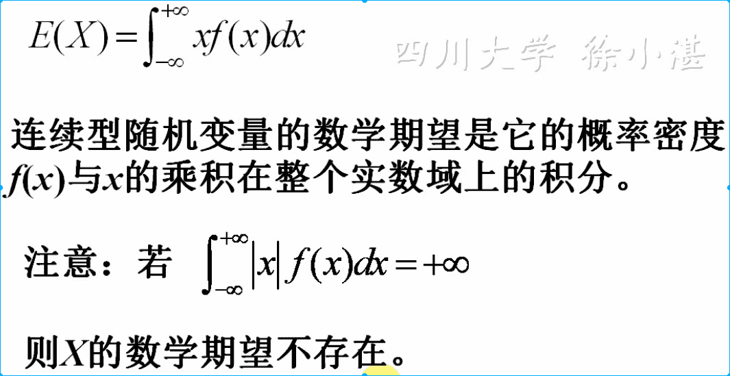 离散型随机变量的数学期望